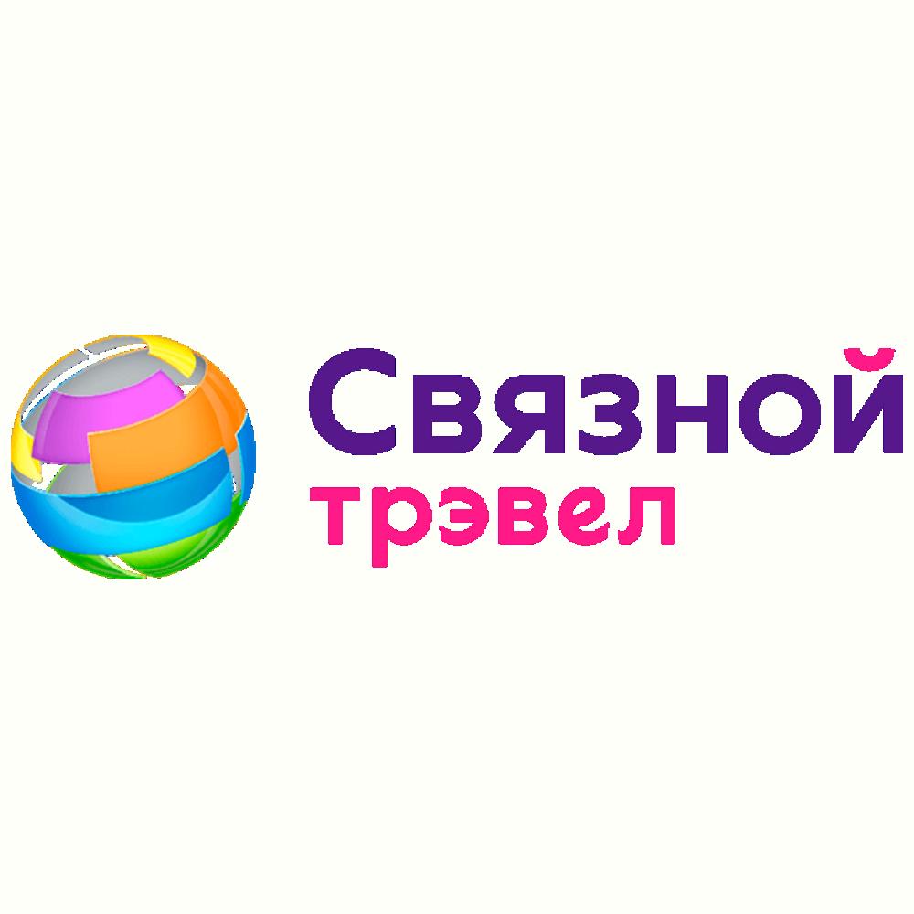 Связной Трэвел