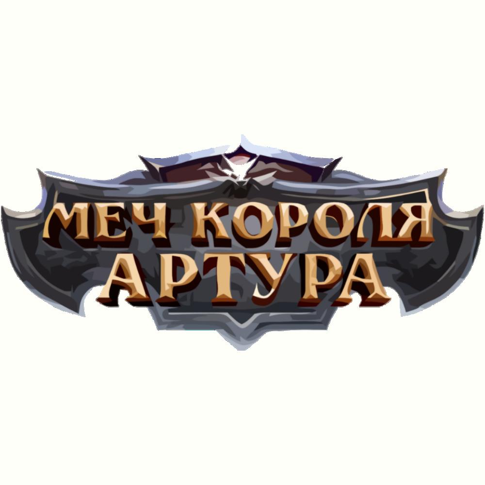 Меч короля Артура - браузерная игра