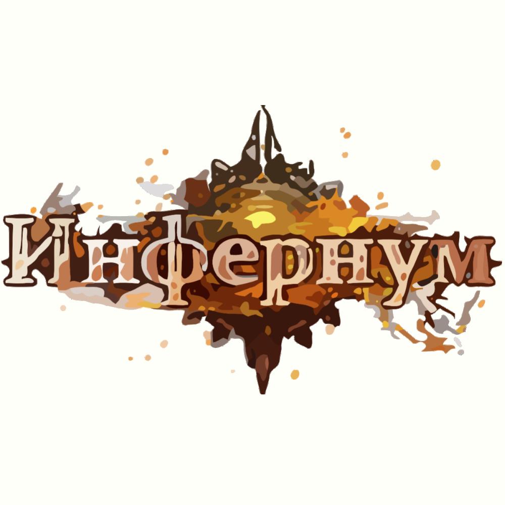 Infernum - браузерная MMORPG